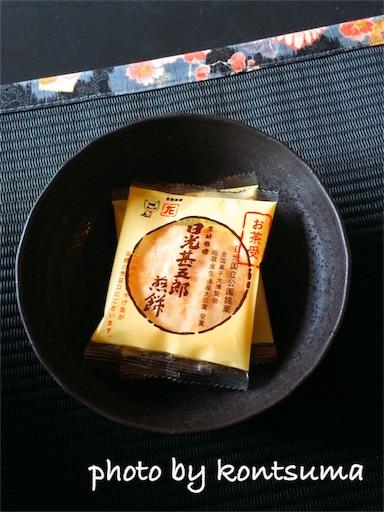 鬼怒川温泉 旅の宿 丸京 お茶うけ