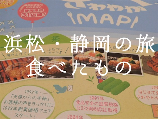 浜松 静岡 旅