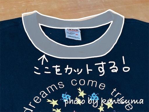 Tシャツ 首元 カット ビフォー