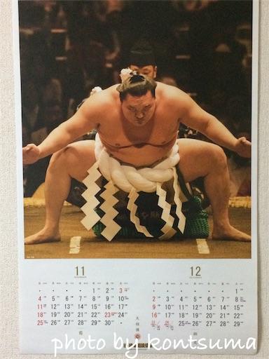 大相撲 カレンダー