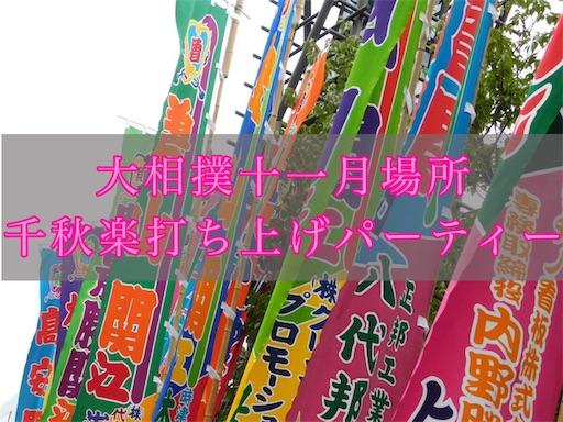 九州場所 千秋楽打ち上げ