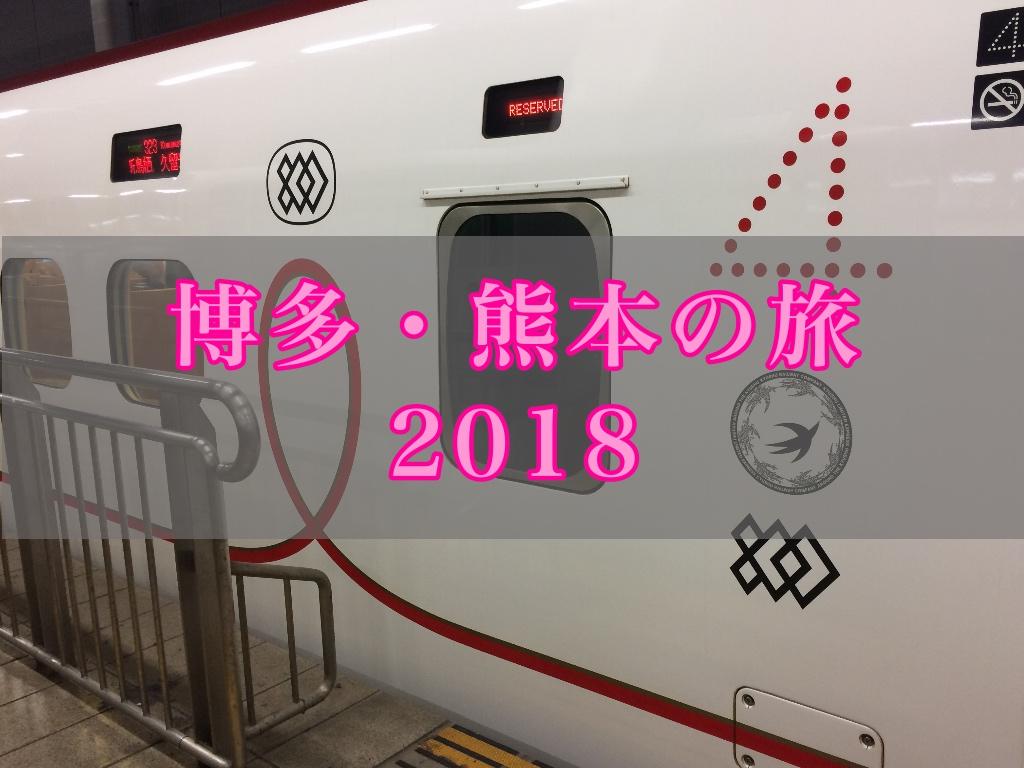 博多・熊本への旅2018