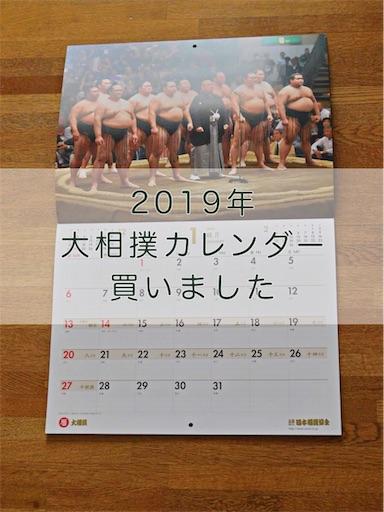 2019年 大相撲カレンダー