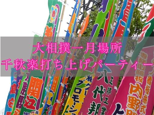 千秋楽パーティー