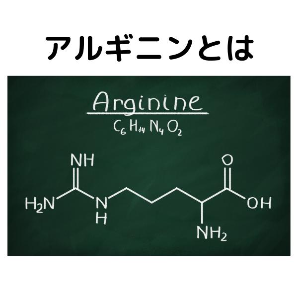 アルギニンの分子構造