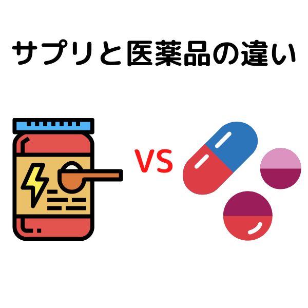 サプリと医薬品の違い
