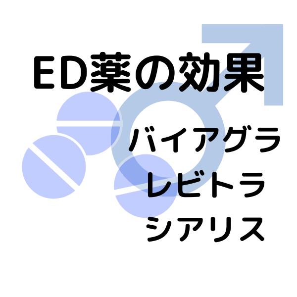 ED薬の効果(バイアグラ、レビトラ、シアリス)