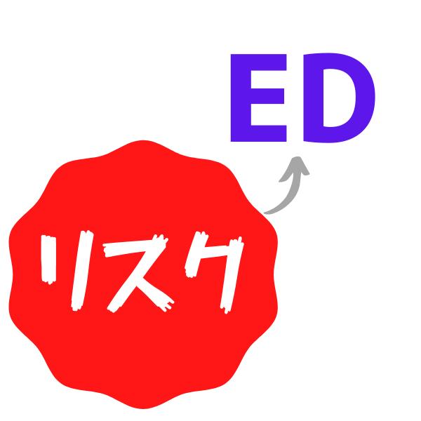 EDのリスク