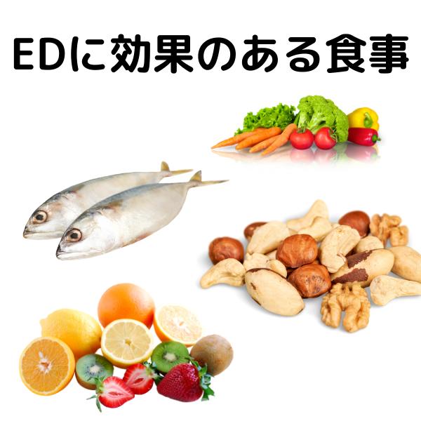 EDに効果のある食事