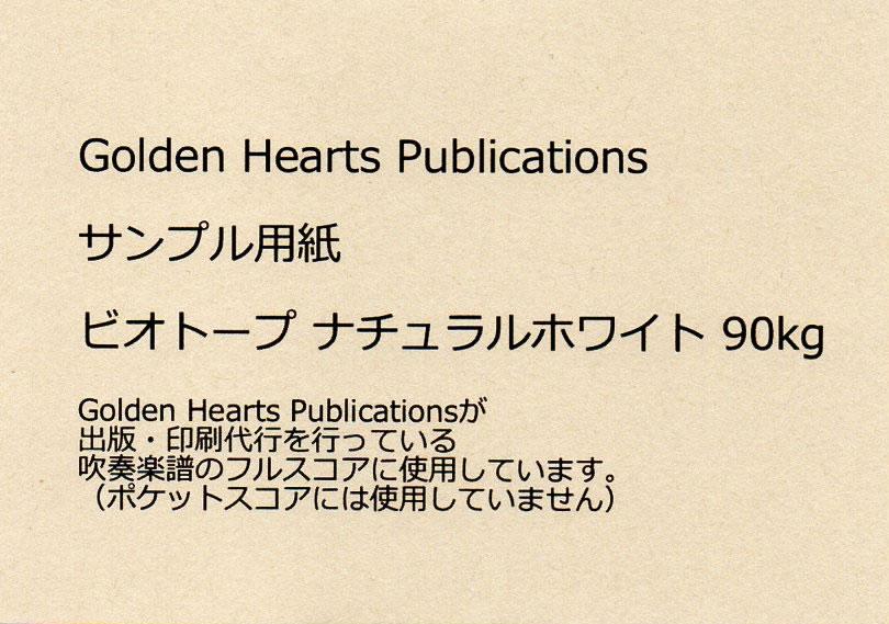 f:id:goldenhearts:20171102141847j:plain