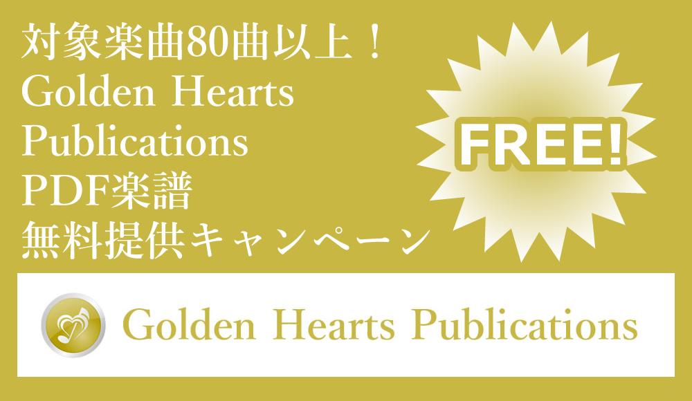 f:id:goldenhearts:20191101214118j:plain