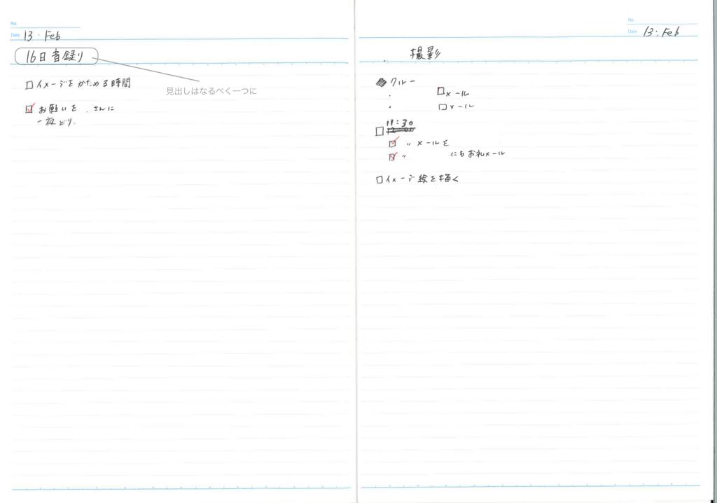 f:id:goldenmilk:20170213114302j:plain