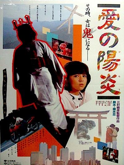 愛の陽炎』(1986) / 伊藤麻衣子主演の謎のアイドル映画 - 退屈な日々 ...