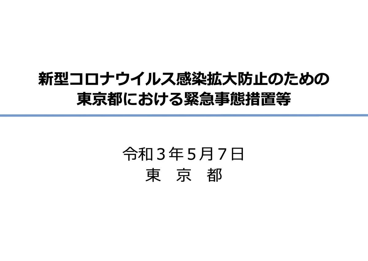 f:id:goldensnail:20210509213612j:plain