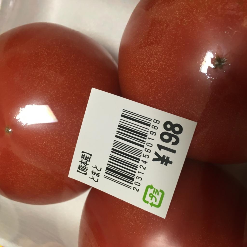 トマト198円
