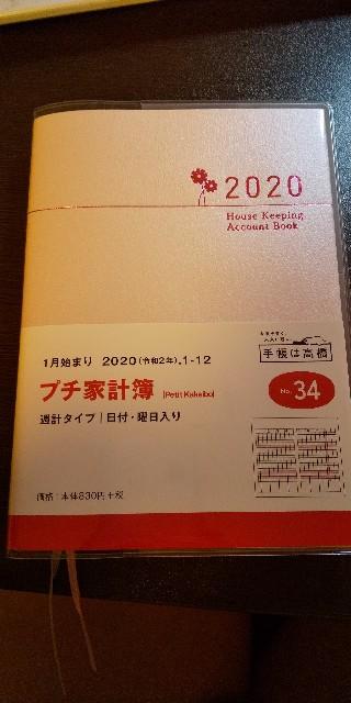 f:id:golei:20200114221259j:plain