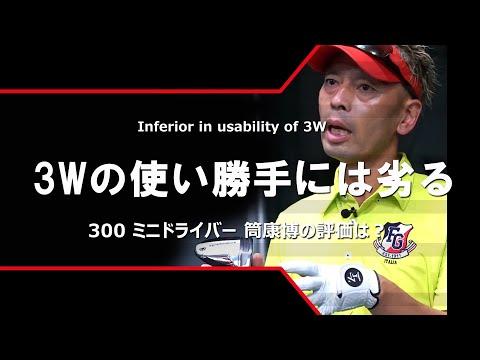 f:id:golf-ranking:20210914085449j:plain