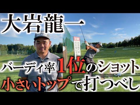 f:id:golf-ranking:20210929083548j:plain