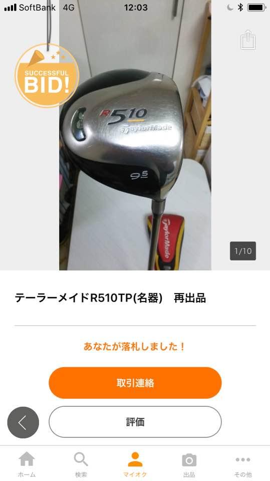 f:id:golf103:20180108031201j:plain