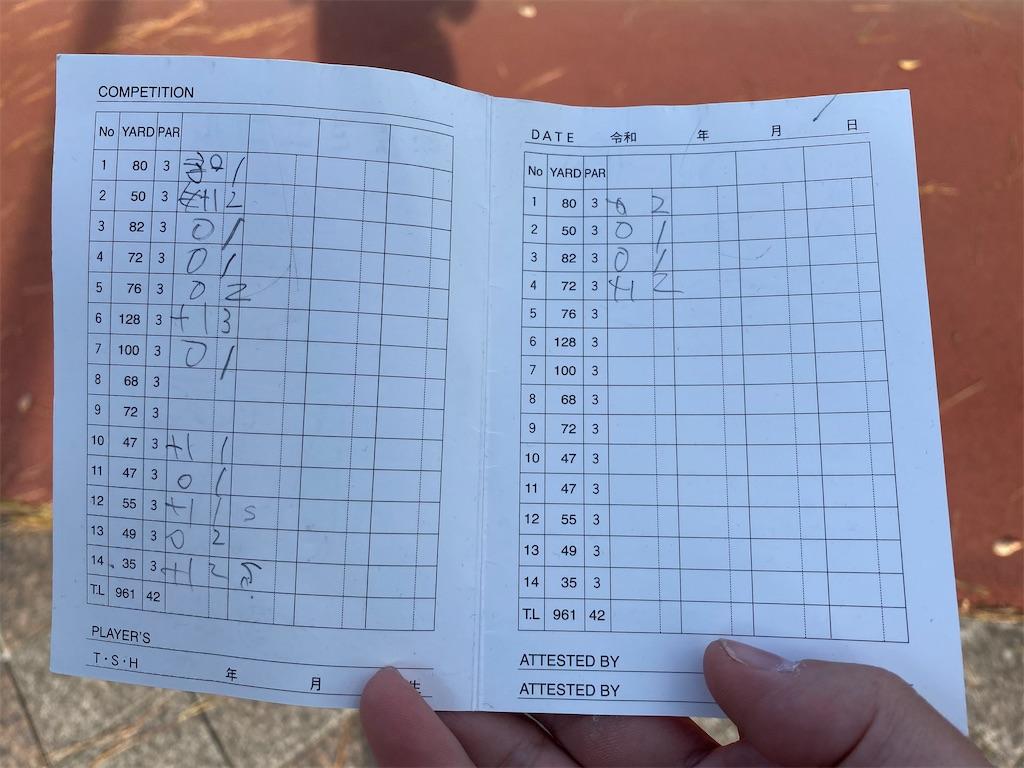 f:id:golf103:20201213134512j:plain