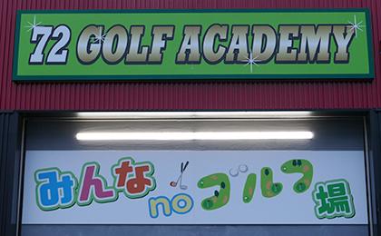 f:id:golfacademy:20170319163418j:plain