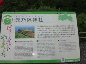 元乃隅神社 説明