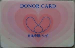 DONOR CARD