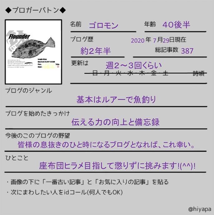 f:id:golomon:20200730192818p:plain