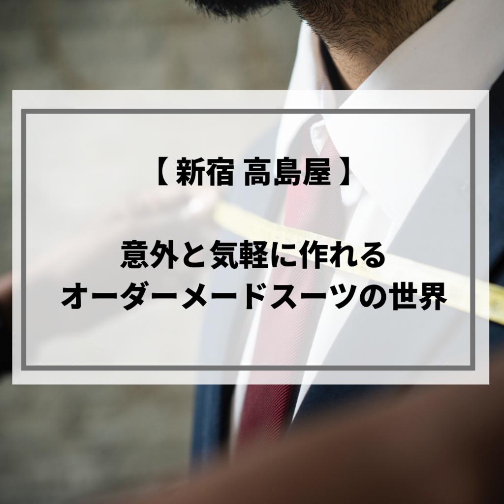 f:id:gomachanIK:20190313140035p:plain