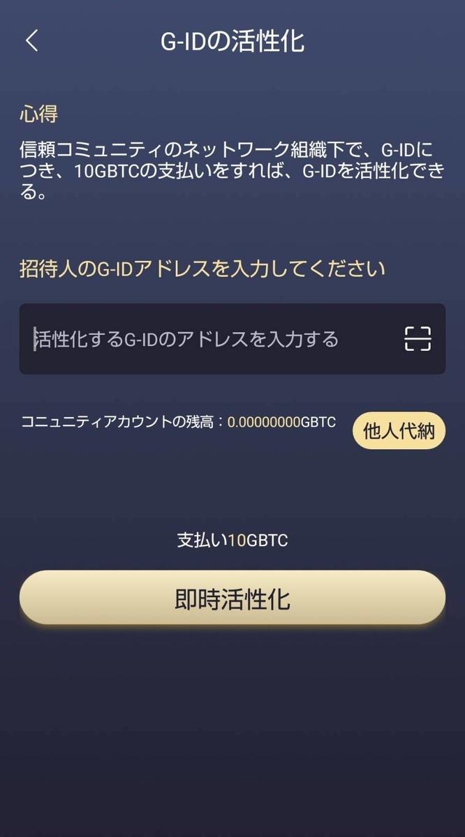 f:id:gomachikun:20191009133150j:plain