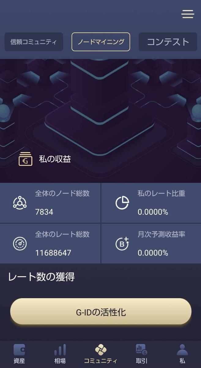 f:id:gomachikun:20191009133205j:plain