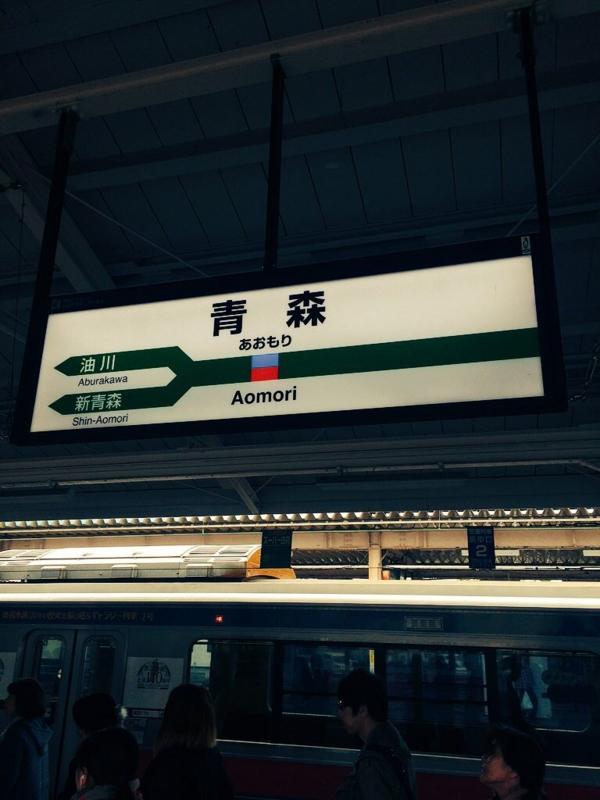 新幹線青森駅の看板