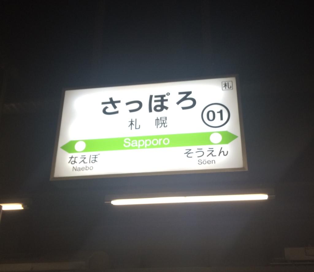 着いたぜ!!札幌駅!!
