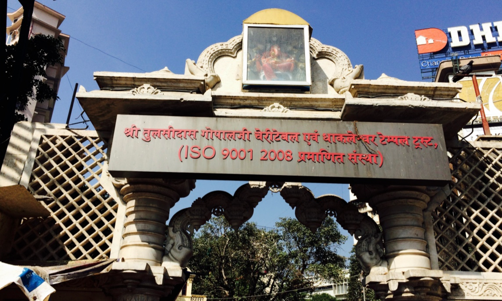 マハーラクシュミー寺院-Mahalaxmi Temple