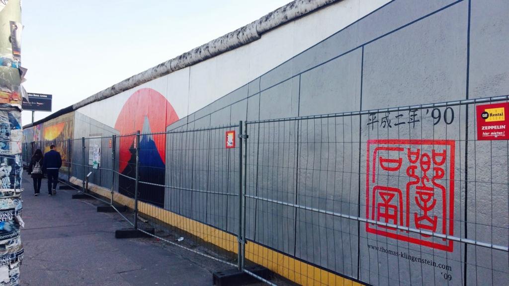 富士山はベルリンの壁にも