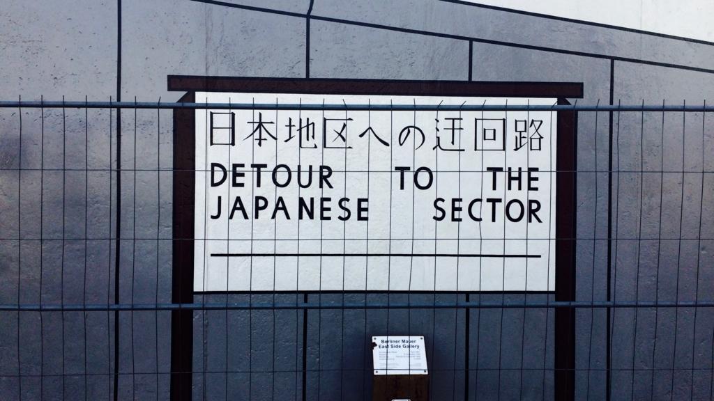 日本地区への迂回路