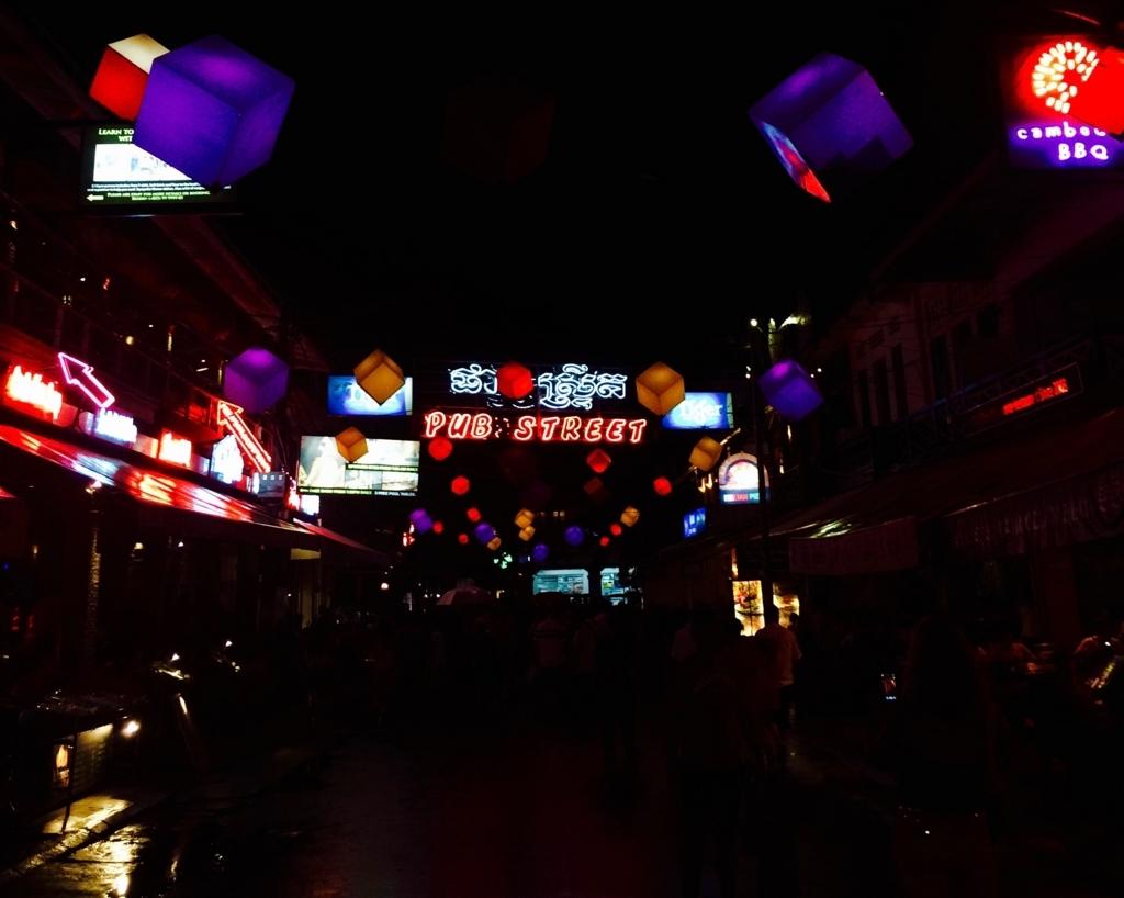 シュムリアップの観光は2大通り「ナイトクラブ」「パブクラブ」