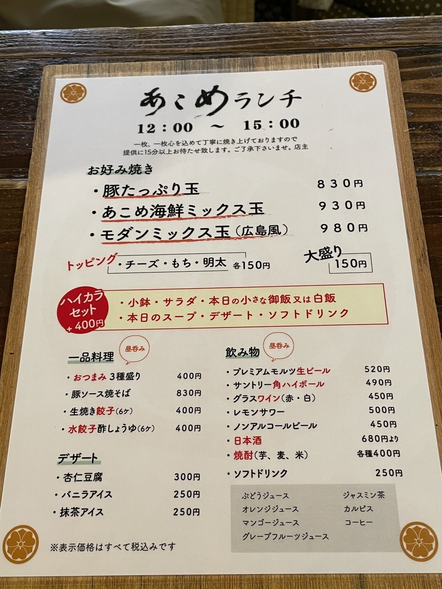 f:id:gomasaba4u:20210110121539j:plain