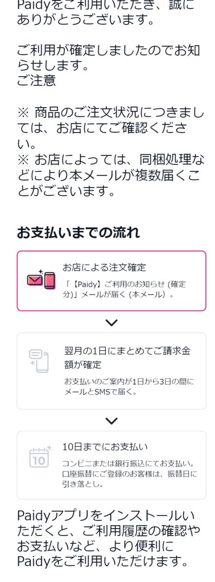 f:id:gomasaba4u:20210812101102p:plain