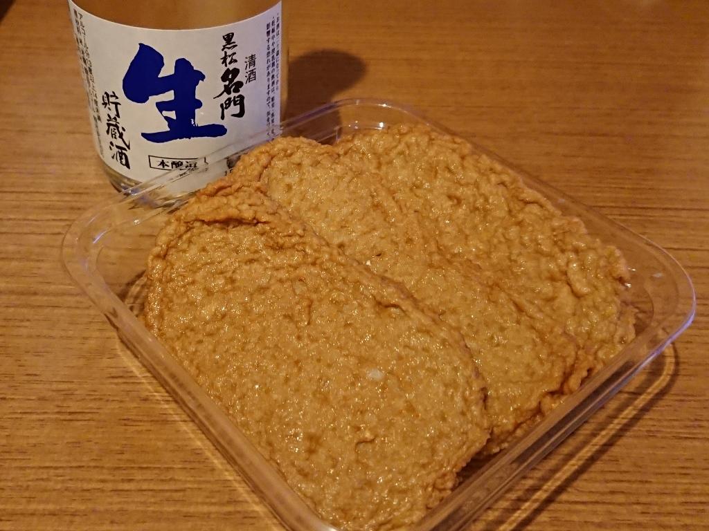 f:id:gomashio-oyaji:20210808192613j:plain