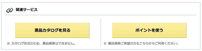 f:id:gomashiso:20181218172922p:plain