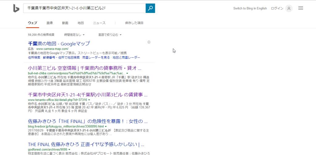 f:id:gomataro-goto:20170831195218p:plain