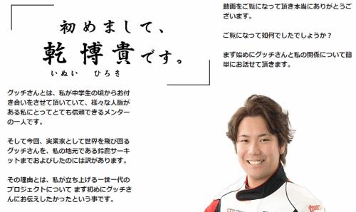 f:id:gomataro-goto:20171212102427p:plain