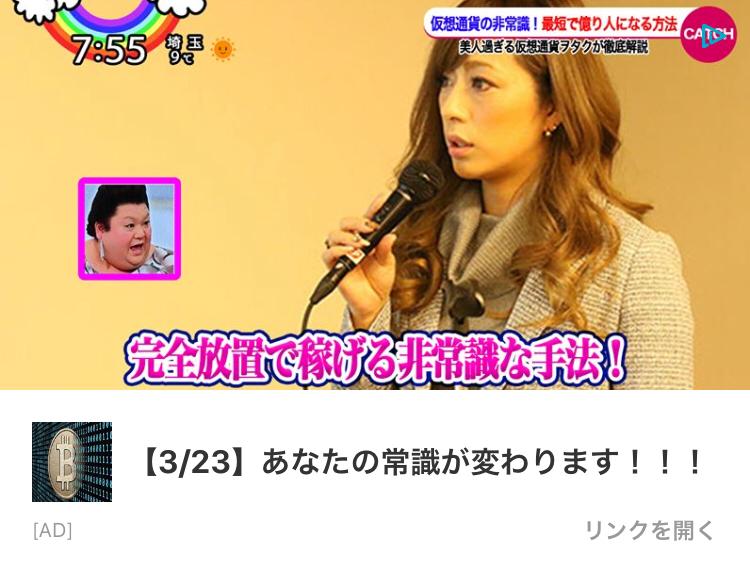 f:id:gomataro-goto:20180312152424p:plain