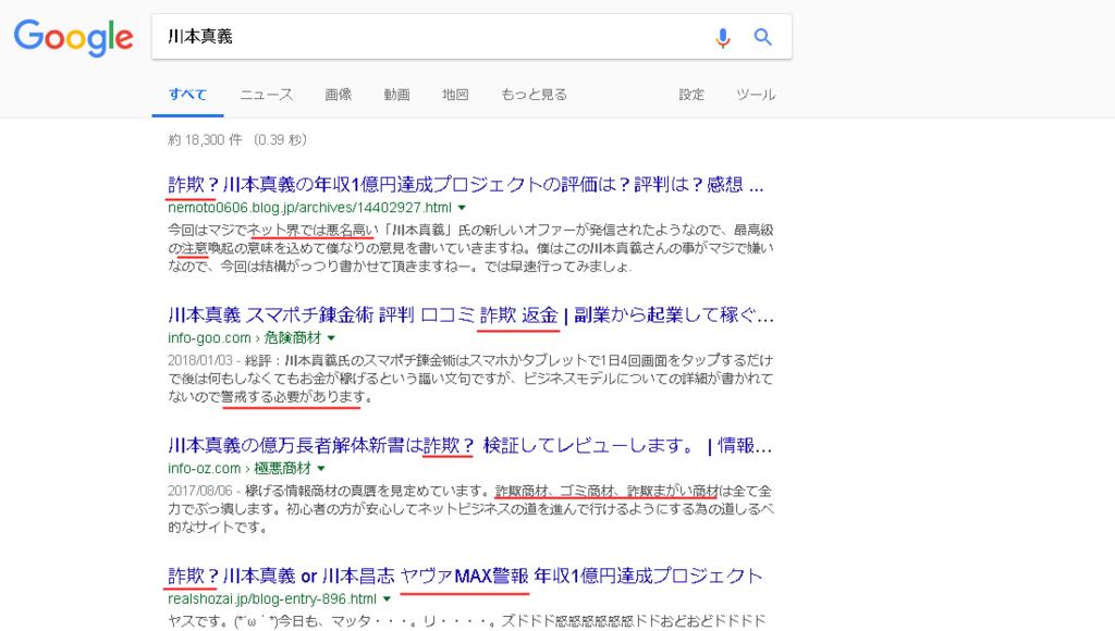 f:id:gomataro-goto:20180318232247p:plain