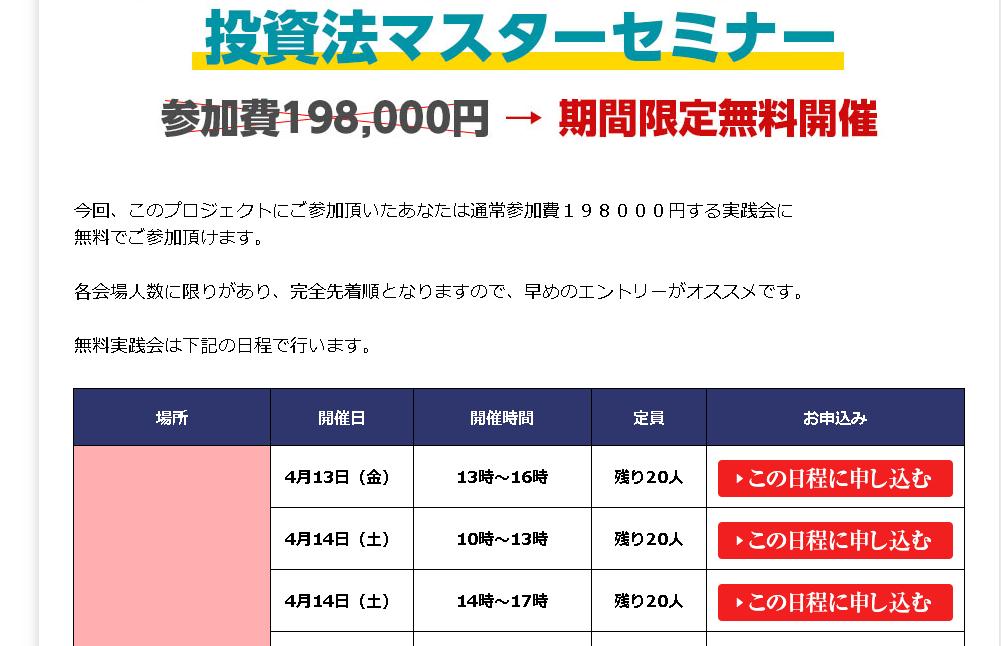 f:id:gomataro-goto:20180408222629p:plain
