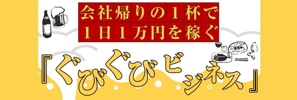 f:id:gomataro-goto:20180417232332p:plain