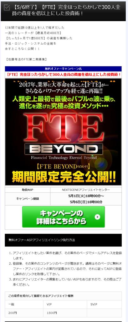 f:id:gomataro-goto:20180504004110p:plain