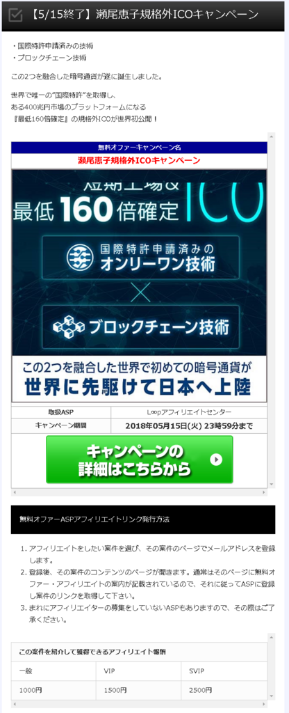 f:id:gomataro-goto:20180512101533p:plain