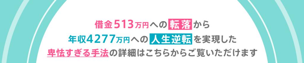 f:id:gomataro-goto:20180612012659p:plain